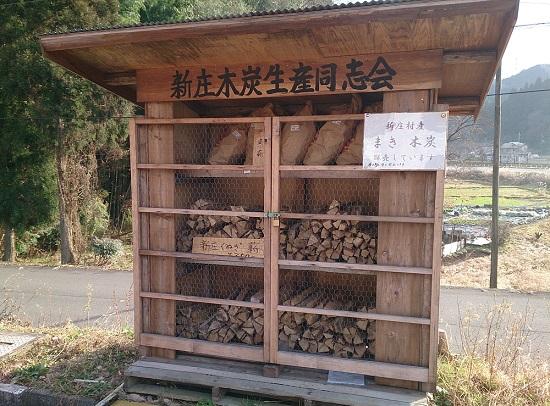 メルヘンの里新庄村の新庄木炭生産同志会の薪(まき)