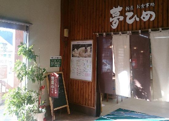 メルヘンの里新庄村のお食事処「夢ひめ」
