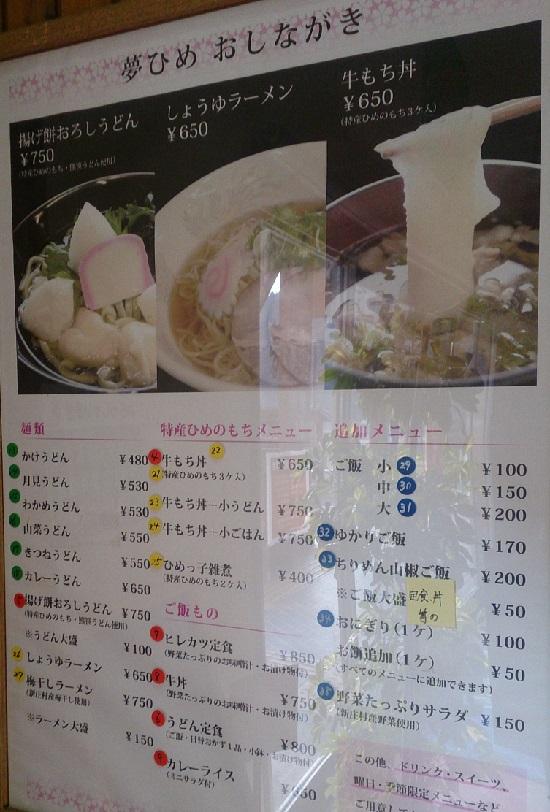 メルヘンの里新庄村のお食事処「夢ひめ」メニュー