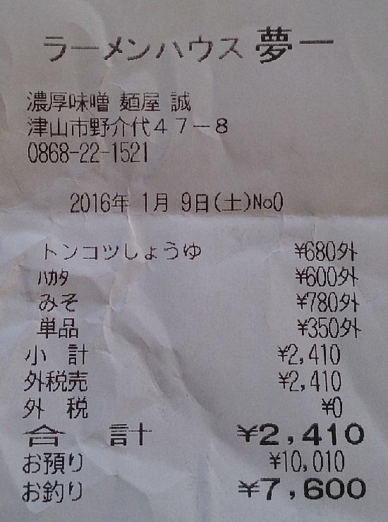 麺家誠・ラーメンハウス夢一