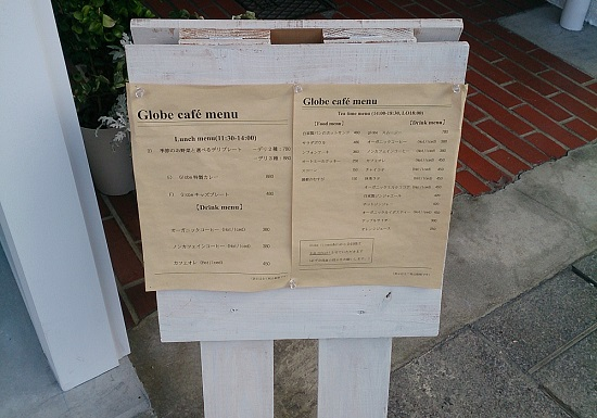 Globe cafe(グローブカフェ)のメニュー