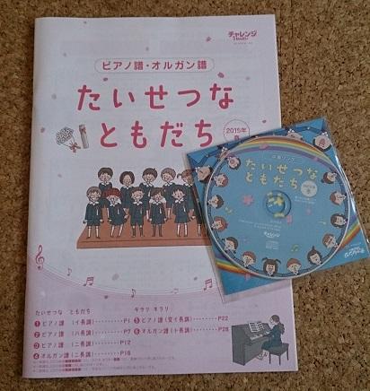 卒園ソングCD・楽譜
