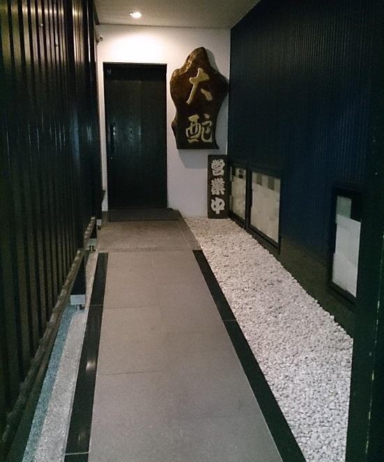韓国居酒屋「大蛇」
