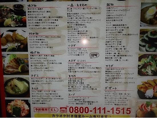韓国風居酒屋大蛇のメニュー