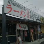 とりの助(とりのすけ)究極の鶏白湯ラーメン濃厚鶏そば津山市