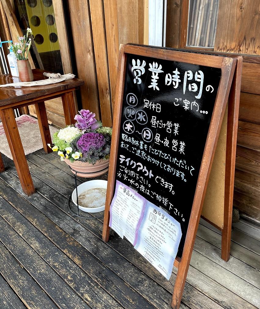 台湾料理「花とら」