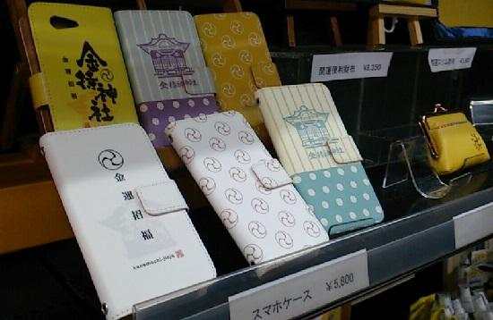 金持神社札所・売店(鳥取県日野町)スマホケース
