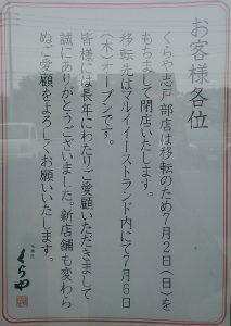 くらや(B'z稲葉さんのお兄さん和菓子店)一部閉店