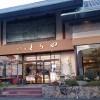 「旬菓匠くらや」B'zビーズ稲葉浩志さんのお兄さんの老舗和菓子店(津山銘菓)