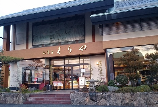 くらや(B'z稲葉さんのお兄さん和菓子店)の外観
