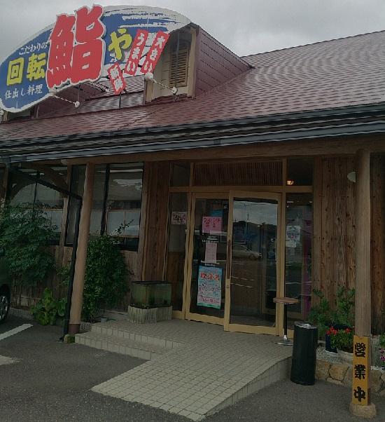 回転寿司「鮨屋びっぐ」
