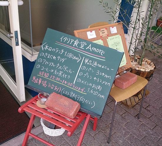 イタリア食堂Amoreのランチ