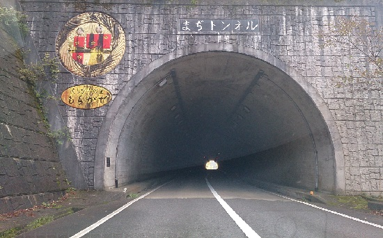 まぢトンネル
