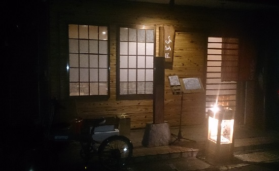 小納屋(こなや)旧店舗