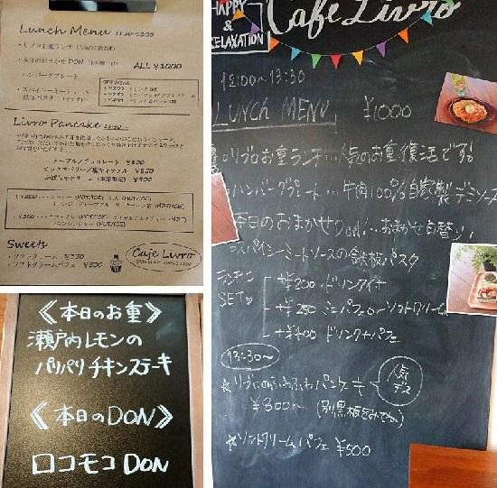 Cafe Livro(リブロ)のランチメニュー