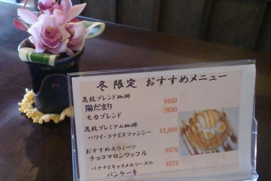 珈琲倶楽部花紋の店内