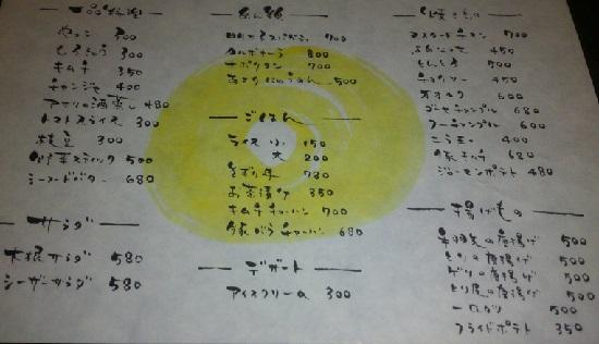 居酒屋MANGETSU(まんげつ)のメニュー