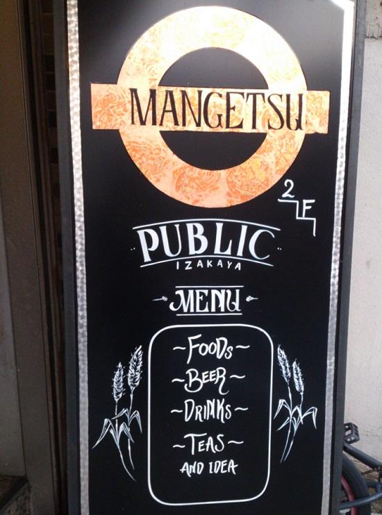 居酒屋MANGETSU(まんげつ)