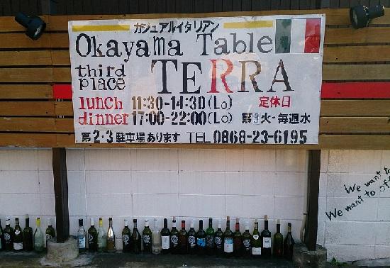 Okayama Table TERRA(イタリア料理)の看板