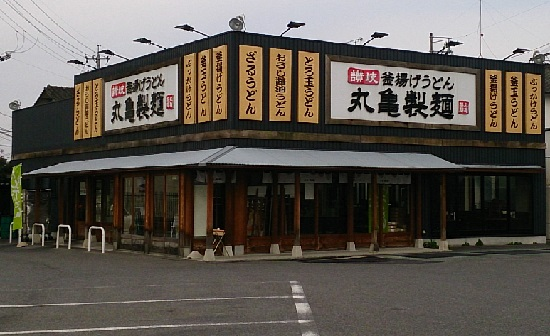 丸亀製麺(セルフスタイルの讃岐うどん)