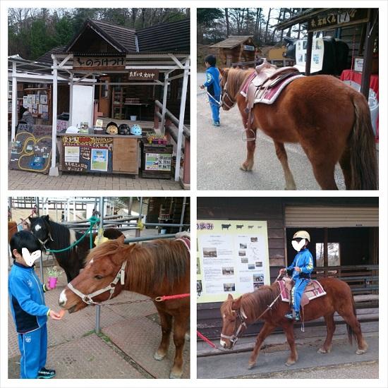 「ノースヴィレッジ」忍者ホーススクール乗馬体験