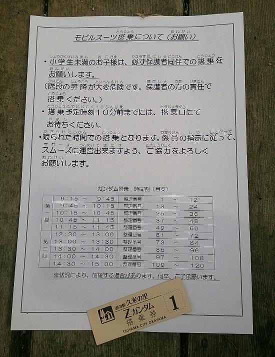 岡山県津山市久米の里のガンダムモビルスーツ搭乗