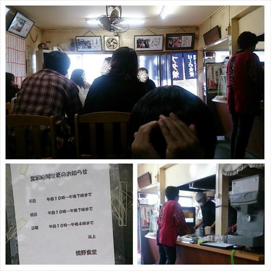 津山ホルモンうどん「橋野食堂」店内の様子