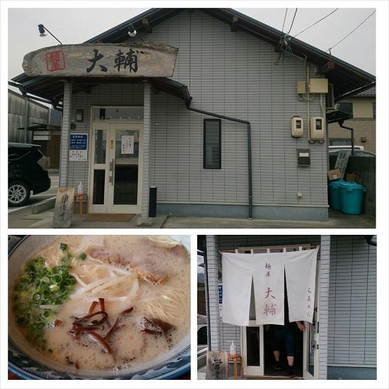 ラーメン屋「麺屋大輔」