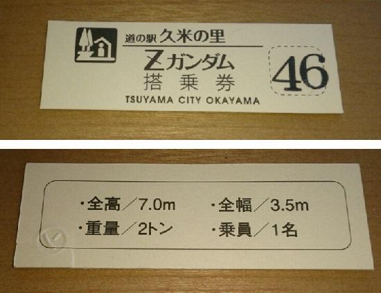 岡山県津山市久米の里のガンダム搭乗券