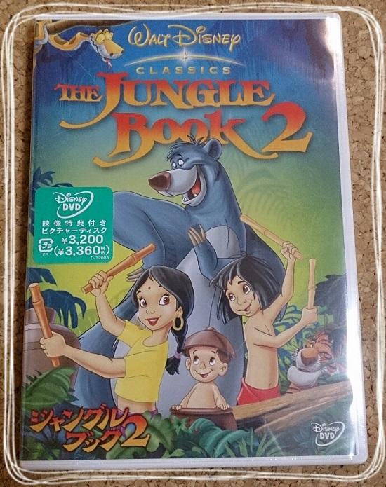 ジャングルブック2