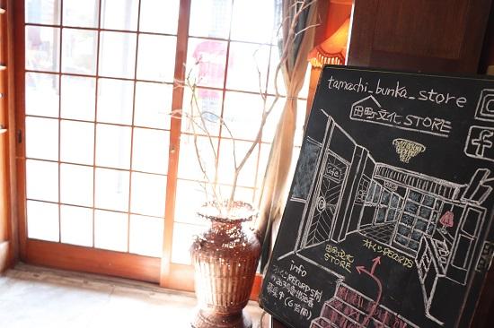 田町文化STORE(田町文化ストアー)店内