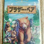 ブラザーベア~ディズニーファン以外からの評価も高い映画