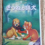 きつねと猟犬・2トッドとコッパーの大冒険~ディズニークラシック映画