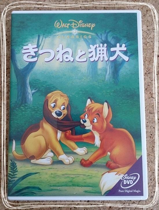 きつねと猟犬・「トッドとコッパーの大冒険」
