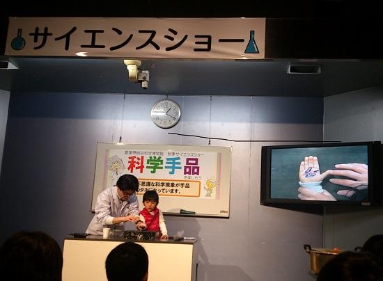 愛媛県総合科学博物館のサイエンスショー