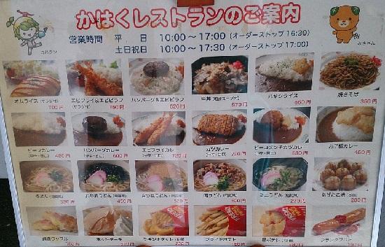 愛媛県総合科学博物館「特別展」かはくレストラン