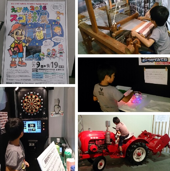 愛媛県総合科学博物館「特別展」愛媛の技術