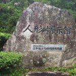 日本で唯一ウランが採れた上斎原村~放射能は大丈夫?