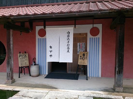 赤壁邸「あずみ」奥津町(鏡野町)