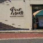 すなば珈琲とスターバックスコーヒーあなたはどっち?in鳥取県