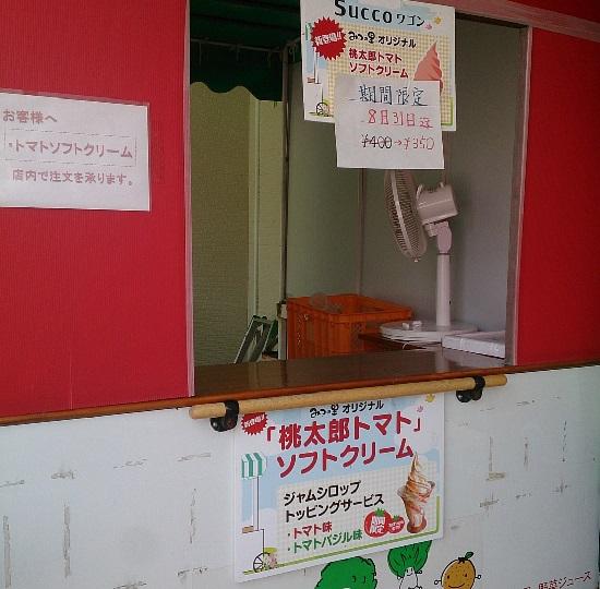 みつの里名物「桃太郎トマトソフトクリーム」