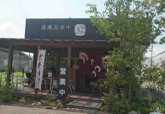 おむすび屋十字屋商店(真庭あぐりガーデン)