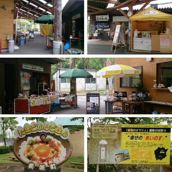 美咲町中央総合運動公園「黄福広場」