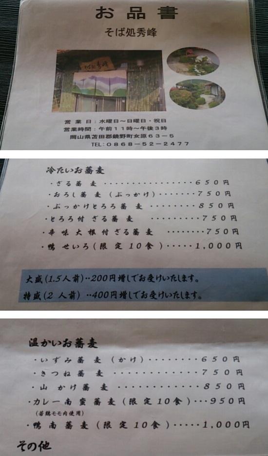 「そば処秀峰」メニュー
