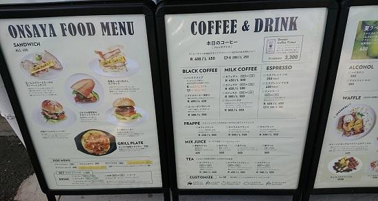ONSAYA COFFEE(オンサヤコーヒー)