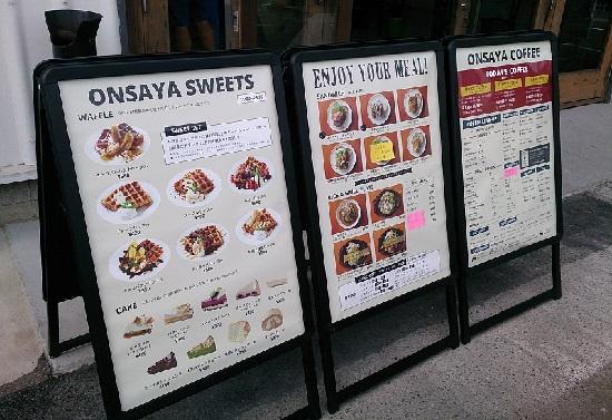 ONSAYA COFFEE(オンサヤコーヒー)のメニュー