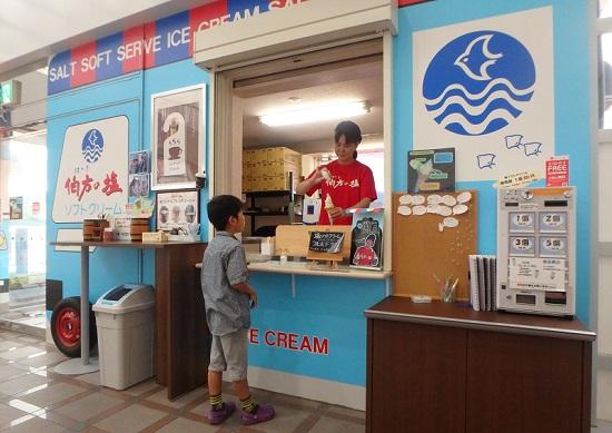 伯方の塩無料工場見学「はかたの塩ソフトクリーム」