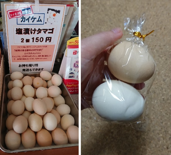 ユワデーのタイ料理(カイケム)塩漬けタマゴ