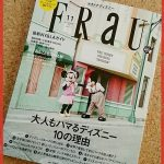 今月11月号のFRAUは #大人ディズニー  がテーマ