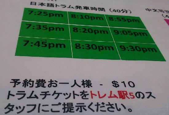シンガポールナイトサファリの日本語トラムの案内